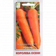 Морковь «Королева осени» 2 г