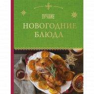 Книга «Лучшие новогодние блюда» Серебрякова Н.Э.
