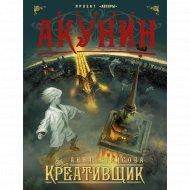 Книга «Креативщик» Акунин Б.