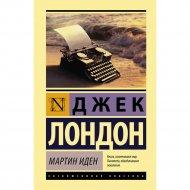 Книга «Мартин Иден».