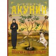 Книга «Пелагия и белый бульдог» Акунин Б.