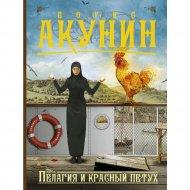 Книга «Пелагия и красный петух» Акунин Б.