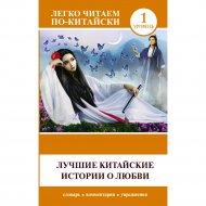 Книга «Лучшие китайские истории о любви».