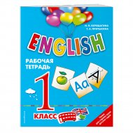 Книга «ENGLISH. 1 класс. Рабочая тетрадь».