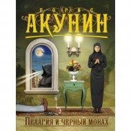 Книга «Пелагия и черный монах» Акунин Б.