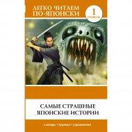 Книга «Самые страшные японские истории».