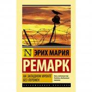 Книга «На Западном фронте без перемен».