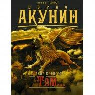 Книга «Там…» Акунин Б.