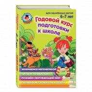 Книга «Годовой курс подготовки к школе: для детей 6-7 лет» Липская Н.
