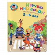 Книга «Изучаю мир вокруг: для детей 5-6 лет» Егупова В.А.