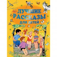 Книга «Лучшие рассказы для детей».