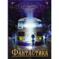 Книга «Фантастика» Акунин Б.