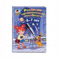 Книга «Развиваю математические способности: для детей 6-7 лет».