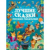 Книга «Лучшие сказки русских писателей».