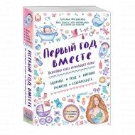 Книга «Первый год вместе. Важнейшая книга начинающей мамы».