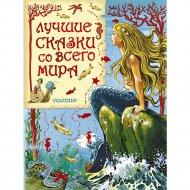Книга «Лучшие сказки со всего мира».