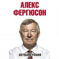Книга «Автобиография» Фергюсон А.