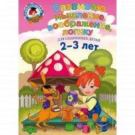 Книга «Развиваю мышление, воображение, логику: для детей 2-3 лет».
