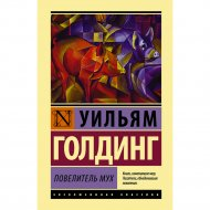 Книга «Повелитель мух».