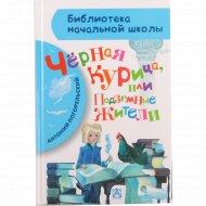 Книга «Чёрная курица, или Подземные жители» А. Погорельский.