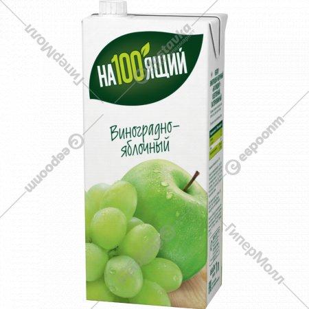 Нектар «На100ящий» виноградно-яблочный 950 мл.