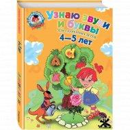 Книга «Узнаю звуки и буквы: для детей 4-5 лет» Пятак С.В.