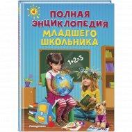 Книга «Полная энциклопедия младшего школьника» Богуминская А. С.