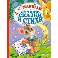 Книга «С.Маршак. Лучшие стихи и сказки».