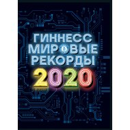 Книга «Гиннесс. Мировые рекорды 2020» .