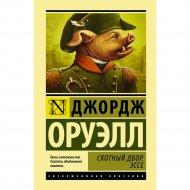 Книга «Скотный двор. Эссе».