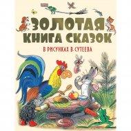 Книга «Золотая книга сказок в рисунках В. Сутеева».