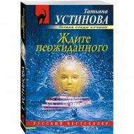 Книга «Ждите неожиданного» Устинова Т. В.