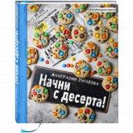 Книга «Начни с десерта!» Зурабова А.М.
