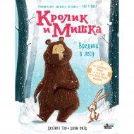 Книга «Кролик и Мишка. Вредина в лесу» Гоф Д., Филд Д.