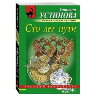 Книга «Сто лет пути» Устинова Т. В.