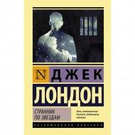 Книга «Странник по звездам».