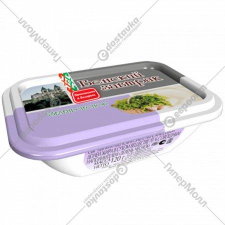 Сыр мягкий «Венский завтрак» зелень-чеснок 70%, 120 г.