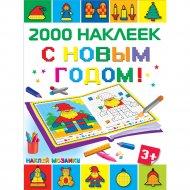 Книга «С Новым Годом!» Глотова М. Д.