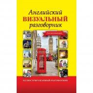 Книга «Английский визуальный разговорник для начинающих».