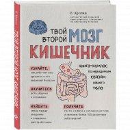 Книга «Твой второй мозг - кишечник» Кропка Б.