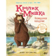 Книга «Кролик и Мишка. Неожиданное нападение» Гоф Д., Филд Д.