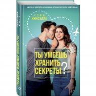Книга «Ты умеешь хранить секреты?» Кинселла С.