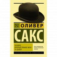 Книга «Человек, который принял жену за шляпу».