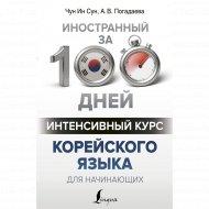 Книга «Интенсивный курс корейского языка для начинающих».