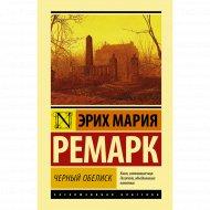 Книга «Черный обелиск».