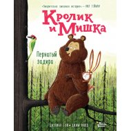 Книга «Кролик и Мишка. Пернатый задира» Гоф Д., Филд Д.