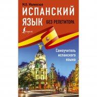 Книга «Испанский язык без репетитора. Самоучитель испанского языка».