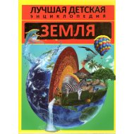 Книга «Земля» Кошевар Д.В.