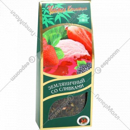 Чай зеленый «Земляничный со сливками» 80 г.