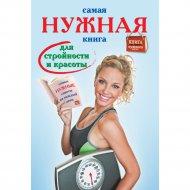 Книга «Самая нужная книга для стройности и красоты» Тихонова И.С.